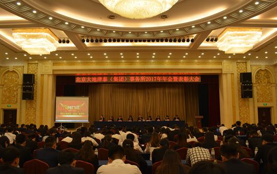 北京JBO线路中心竞博体育网(集团)竞博竞猜2017年年会简报