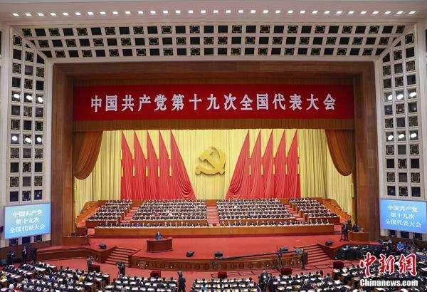 北京JBO线路中心竞博体育网(集团)竞博竞猜精心组织收看党的十九大开幕盛况直播